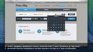 Как продавать авиабилеты и зарабатывать: выбираем систему(Это серия видеороликов о том, как зарабатывать на продаже авиабилетов. Если вы считаете, что рынок авиабиле..., 2014-04-21T10:14:24.000Z)