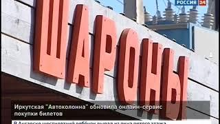 Билеты на промежуточные остановки междугородного автобуса можно теперь купить онлайн в Иркутской обл(, 2018-03-27T05:15:49.000Z)
