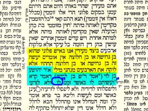 תלמוד בבלי - גמרא - בצורה שלא הכרתם שיעור 7 Talmud Learning Tora4all