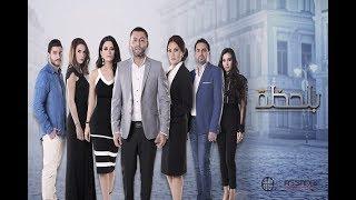 BiLa7za Song - Ziad Borji /اغنية مسلسل بلحظة - زياد برجي