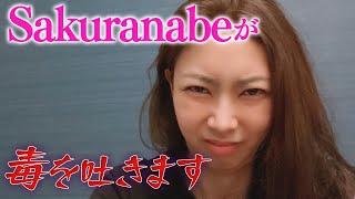 【悪口】sakuranabeに傷付けられました【SUSHI★BOYSの企画#153】