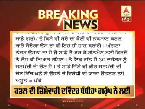 Davinder Bambiha Group ਸਰਗਰਮ..! Moga ਦੇ Nihal Singh Wala 'ਚ ਹੋਏ Murder ਦੀ ਲਈ ਜ਼ਿੰਮੇਵਾਰੀ