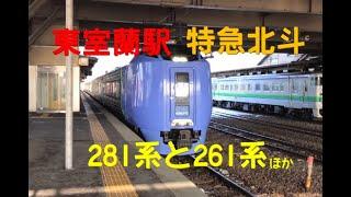 東室蘭駅 特急北斗キハ261系と281系