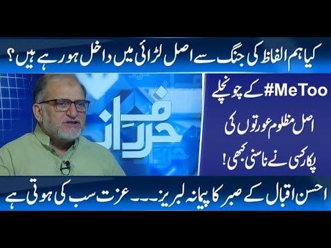 Harf-E-Raaz with Orya Maqbool Jan | 25 April 2018 | Neo News HD