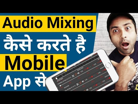 Audio Mixing kaise kare | Mobile se Audio Mixing kaise kare