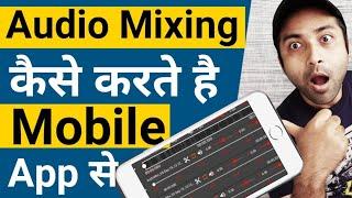 Audio Mixing kaise kare | Mobile se Audio Mixing kaise kare
