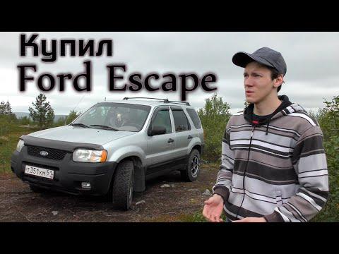 Ford Escape |