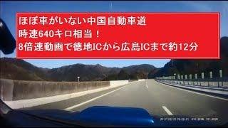 ほぼ車がいない中国自動車道 時速640キロ相当! 8倍速動画で徳地ICから広島ICまで約12分 スバル インプレッサWRX STI(GDB-C)で高速ドライブ HDRドラレコ