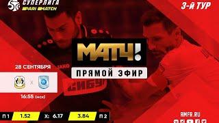 Париматч Суперлига 3 тур Тюмень Норильский Никель Норильск Матч 2