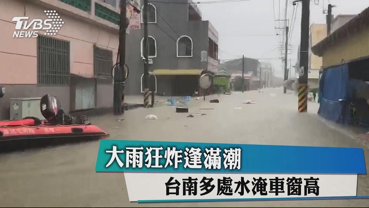 大雨狂炸逢滿潮 臺南多處水淹車窗高 - YouTube