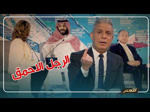 فى اقل من ساعة !! .. كيف خسر 'محمد بن سلمان' اكثر من 45 مليار دولار و من هو الرجل الاحمق ؟!