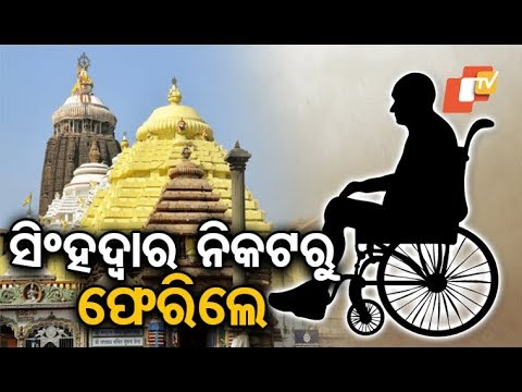 Challenges Galore For Differently Abled Devotees At Puri Srimandir
