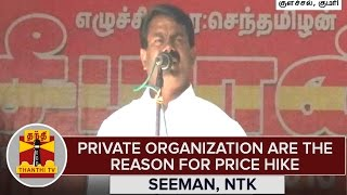 """TN Elections 2016 : """"Private Organizations are the Reason For Price Hike"""" – Seeman, NTK"""