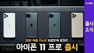 아이폰11 드디어 출시!! 2019 애플 키노트 10분안에 한눈에 보기! [출시일, 디자인, 가격, 애플워치, 아이패드]