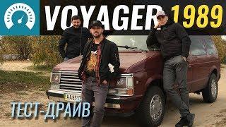 Voyager 1989 за 2200$.  Тестируем б/у Plymouth