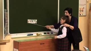 Урок обучения грамоте в 1 классе - Л.Е. Журова, автор курса