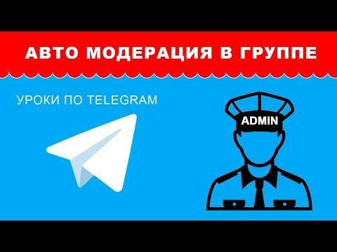 Авто модератор чат группы в Telegram