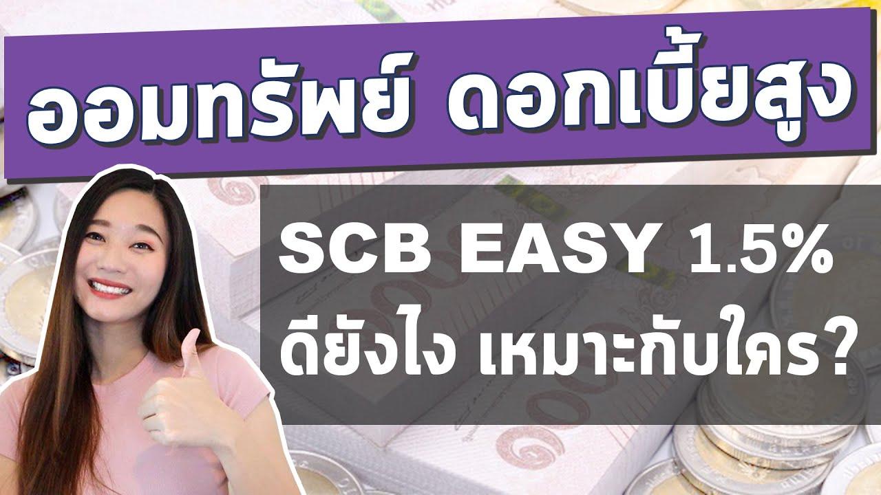 เงินฝาก ออมทรัพย์ ดอกเบี้ยสูง ล่าสุด  l รีวิว ฝากเงิน บัญชีออมทรัพย์ SCB EASY !