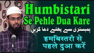 Humbistari - Jima Se Pehle Dua Kare By Adv. Faiz Syed