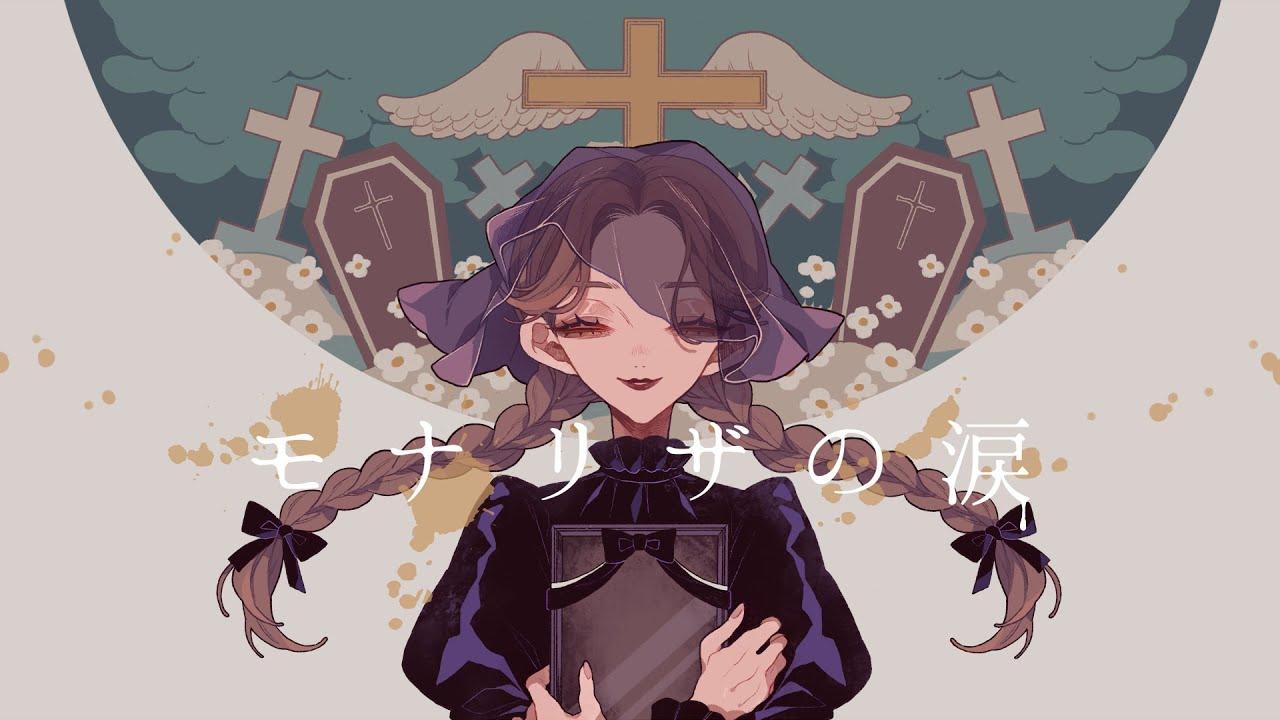 モナリザの涙/ミリ子 feat,flower(Mona Lisa's tears/flower)