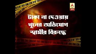 Murshidabad: 2 housewifes die unnatural death, husbands accused