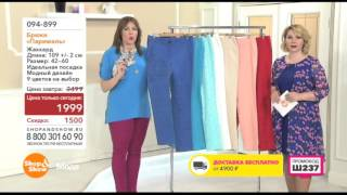 Shop & Show (Одежда). 094899 брюки Парижель