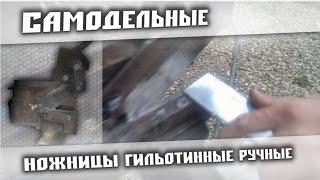Ручные самодельные гильотинные ножницы  по металлу(Здравствуйте! Представляю гильотинные самодельные ножницы по металлу. Зачем платить большие деньги (от..., 2014-07-26T18:44:01.000Z)