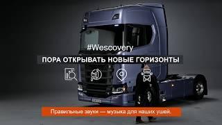 #Wescovery – Soundcheck