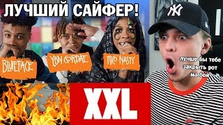 ЛУЧШИЙ САЙФЕР! Blueface, YBN Cordae and Rico Nasty's 2019 XXL Freshman Cypher