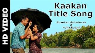 Kaakan Official Video | Kaakan | Jitendra Joshi & Urmila Kothare | Shankar Mahadevan