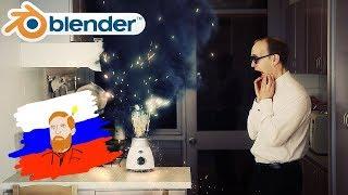 BLENDER для АБСОЛЮТНЫХ новичков - Начало работы