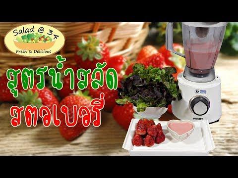 แจกสูตร น้ำสลัดสตอเบอรี่ | Strawberry Salad Dressing | Salad@34
