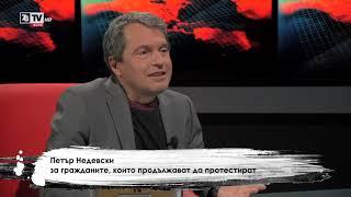 Студио Хъ: Петър Недевски, 7 април 2021 г.