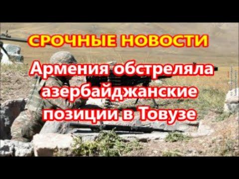 Армения обстреляла азербайджанские позиции в Товузе