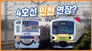 [공작소] 수인분당선에 이어 서울 4호선도 인천까지 연…