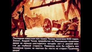 видео Царь-пушка и царь-колокол
