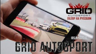 7 причин купить Grid Autosport iOS/Android - #1