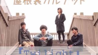 2016年1月結成 1996年生まれ 男女混合4人組バンド「屋根裏カルテット」 ...
