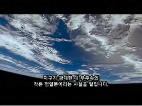 칼 세이건의 창백한 푸른 점 (The Pale Blue Dot by Carl Sagan)