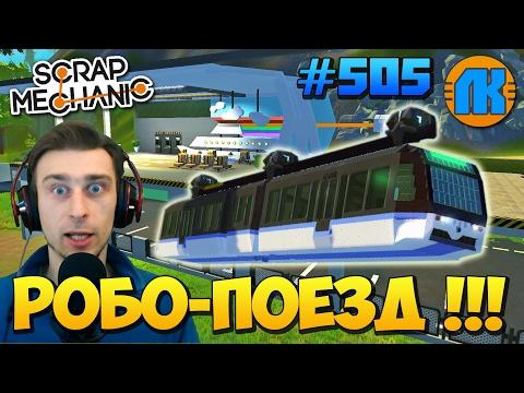 Scrap Mechanic \ #505 \ Монорельсовый РОБО-ПОЕЗД !!! \ СКАЧАТЬ СКРАП МЕХАНИК !!!