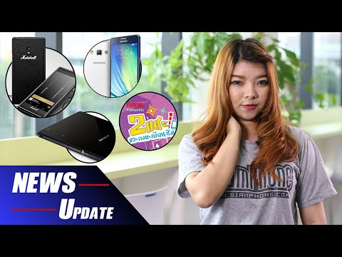 [NEWS] : ข่าวมือถือ ข่าวไอที Marshall/Galaxy A8/Xperia Z5/ลงทะเบียนซิม by SiamPhone (24 ก.ค.58)