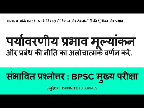 Environmental impact assessment policy (in Hindi) - Expected Question with Model Answer