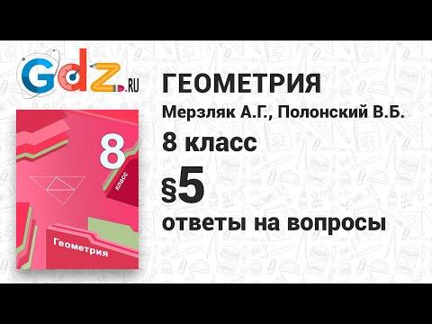 Ответы на вопросы к § 5 - Геометрия 8 класс Мерзляк