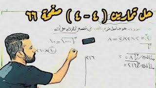 Gambar cover حل تمارين( ٤ - ٤ ) صفحة ٦٦ /رياضيات السادس الابتدائي
