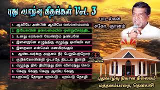 Tamil Christian | புதுவாழ்வு கீதங்கள் Vol.3 | ஆராதனை பாடல்கள்
