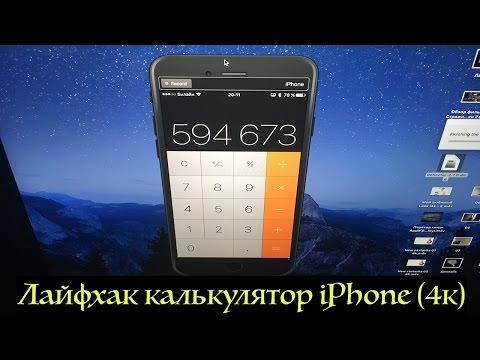 продуктами удалила калькулятор на айфон часовой пояс