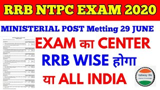 RRB NTPC CBT-1 Exam 20, Exam Center official Update Rrb wise या  all india होगा Exam centre