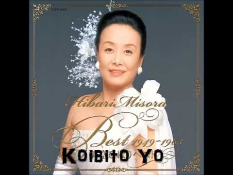 Hibari Misora : Koibito Yo (Oh Lover)  'Lyrics in Description'