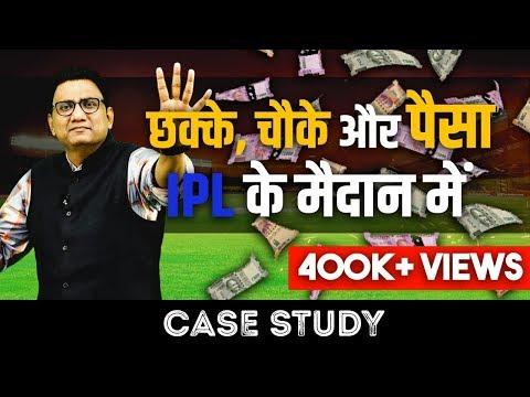 IPL कैसे बना बड़ा, जानिए हर राज | Biggest Case Study Ever | Dr Ujjwal Patni