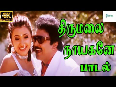 Thirumalai Nayagane || திருமலை நாயகனே || S. P. B ,Sumangali || Love Duet H D Song